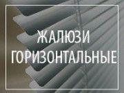 Горизонтальные металлические жалюзи Киев