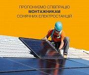 Сонячні електростанції монтаж – солнечные электростанции монтаж Ужгород
