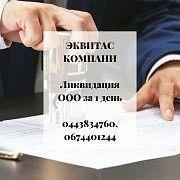 Ликвидация ООО. Помощь в закрытии предприятия. Киев