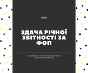 Формирование бухгалтерских отчетов для ФОП, ТОВ Бровары