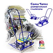 Универсальные санки-трансформер «Тимка» с колесами и ручкой-толкателем. Киев