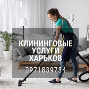 Клининговые услуги в Харькове. Уборка домов и офисов Харьков. Харьков