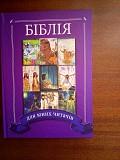 Библия детская Чернигов