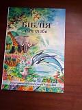 Библия для детей и подростков Чернигов