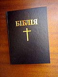 Библия Чернигов