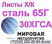 Листы холоднокатаные сталь 65Г и 30ХГСА Севастополь