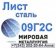 Лист сталь 09Г2С низколегированная Севастополь