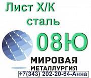Лист сталь 08Ю холоднокатаный Севастополь