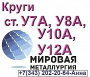 Круг инструментальной углеродистой стали У8А, ст.У10А, ст.У7А, ст.У12А Севастополь