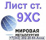 Лист сталь 9ХС из наличия толщиной от 2мм до 130мм Севастополь