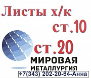 Лист сталь 10 холоднокатаный, сталь 20 холоднокатаные Севастополь