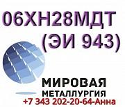 Круг сталь 06ХН28МДТ диаметром от 8 мм до 660 мм Севастополь