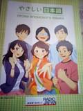 Продам учебное пособие по японскому языку Чернигов