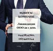 Ликвидация фирмы в Харькове. Экспресс-ликвидация ООО Харьков. Харьков