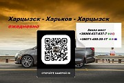 Перевозки Ясиноватая Харьков цена. Попутчики Ясиноватая Харьков расписание Ясиноватая