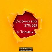 Сезонна віза Тернополь