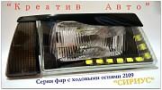 фары 2108,2109 серия Сириус Запорожье