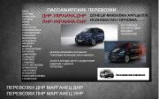 ДНР Украина цена. Попутчики Ясиноватая Запорожье расписание Ясиноватая