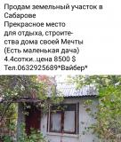 Продам земельный участок в Сабаров Винница