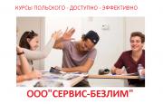 Курсы польского офлайн и онлайн с сертификатом Киев