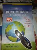 продам Fuel Shark Кузнецовск