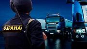 Охорона і супровід вантажів Кременчуг