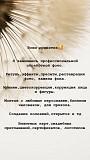 ФОТОШОП УСЛУГИ Бердичев