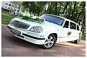 054 Лимузин Volga аренда Киев