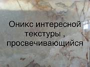 Изобилие рисунков и текстур , купить оникс и мрамор стоит Киев