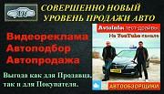 Помощь в продаже Автомобиля. РЕКЛАМА АВТО. Николаев