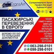 Пасажирські перевезення з України в Європу Львов