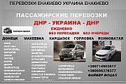 Перевозки Амвросиевка Константиновка расписание Амвросиевка