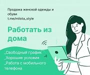 Продавец в интернет магазин Запорожье