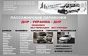 Билеты Донецк Днепр пассажирские перевозки Донецк