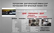 Билеты Макеевка Днепр пассажирские перевозки Макеевка