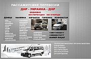 Билеты Харцызск Днепр пассажирские перевозки Харцызск
