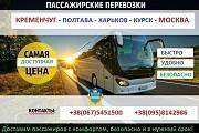 Автобусы Кременчуг–Москва: билеты, расписание Кременчуг