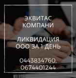 Ліквідація ТОВ за 1 день. Допомога в ліквідації підприємства Дніпро Дніпро
