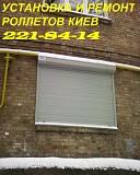 Установка ролетов Киев, ремонт ролетов Киев Киев