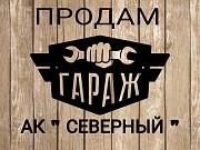 Продам гараж АК « Северный» Краматорск