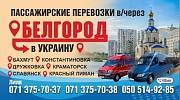 Пассажирские перевозки Донецк-Украина и обратно через РФ Горловка