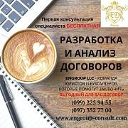 Бесплатная правовая помощь, разработка договоров Харьков Харьков