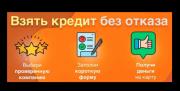 Кредит онлайн без процентов, без проверок за 8 минут Запорожье