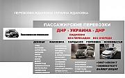 Перевозки Амвросиевка Днепр Билеты Расписание Амвросиевка