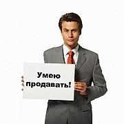 Найдем менеджера по продажам Одесса