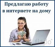 Требуются сотрудники в интернет бизнес Ильинцы