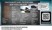 Автобус Макеевка Сочии Макеевка