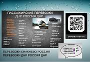 Перевозки Енакиево Сочи расписание. Билеты Енакиево Сочи Енакиево