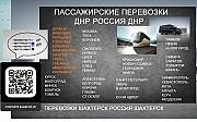 Заказать место Сочи Шахтерск. Автобус Сочи Шахтерск Шахтёрск