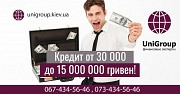 Кредит под залог дома в Чернигове. Кредит без справки о доходах в Чернигове. Чернигов